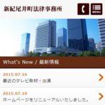 【最新版】依頼する前に知るべき新紀尾井町法律事務所の口コミ・評判