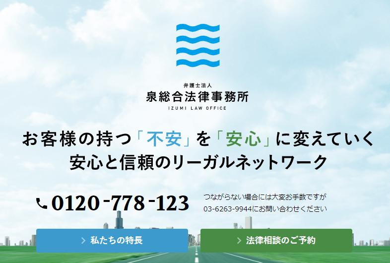 弁護士法人泉総合法律事務所のホームページ