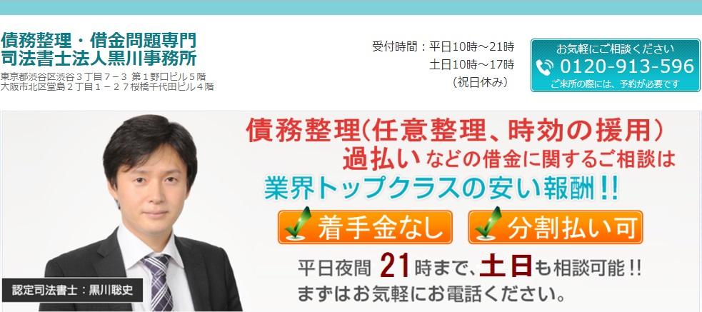 司法書士法人黒川事務所のホームページ