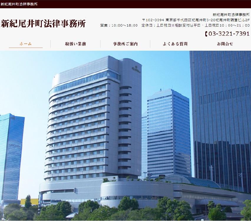 新紀尾井町法律事務所