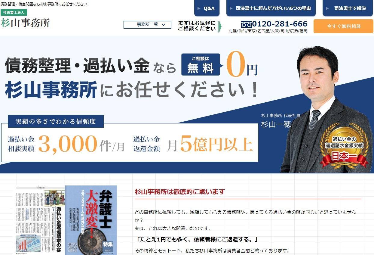 司法書士法人杉山事務所のホームページ