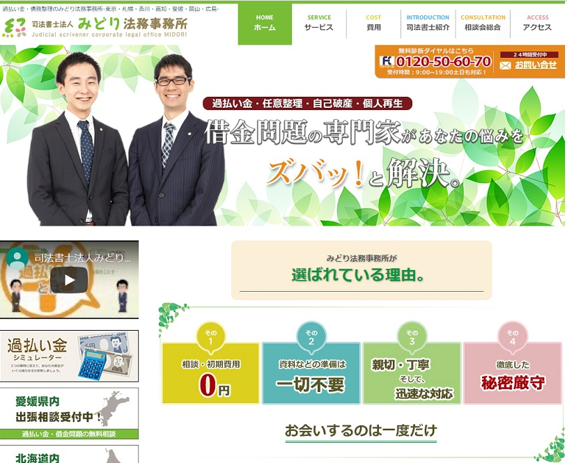 司法書士法人みどり法務事務所のホームページ