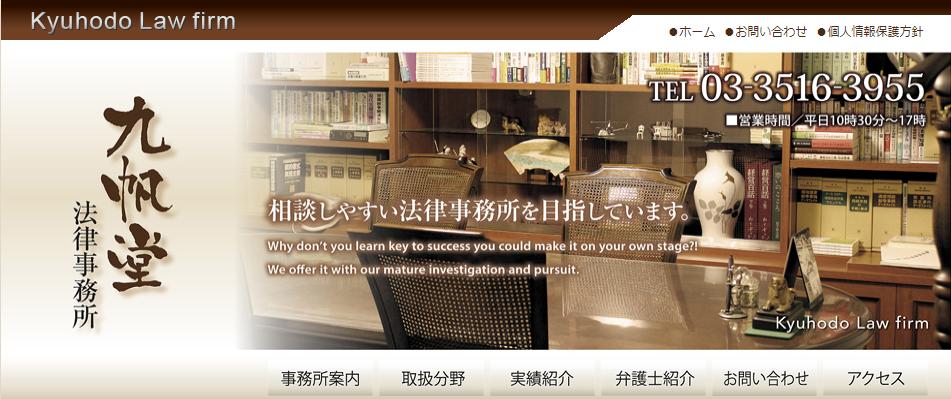 九帆堂法律事務所のホームページ