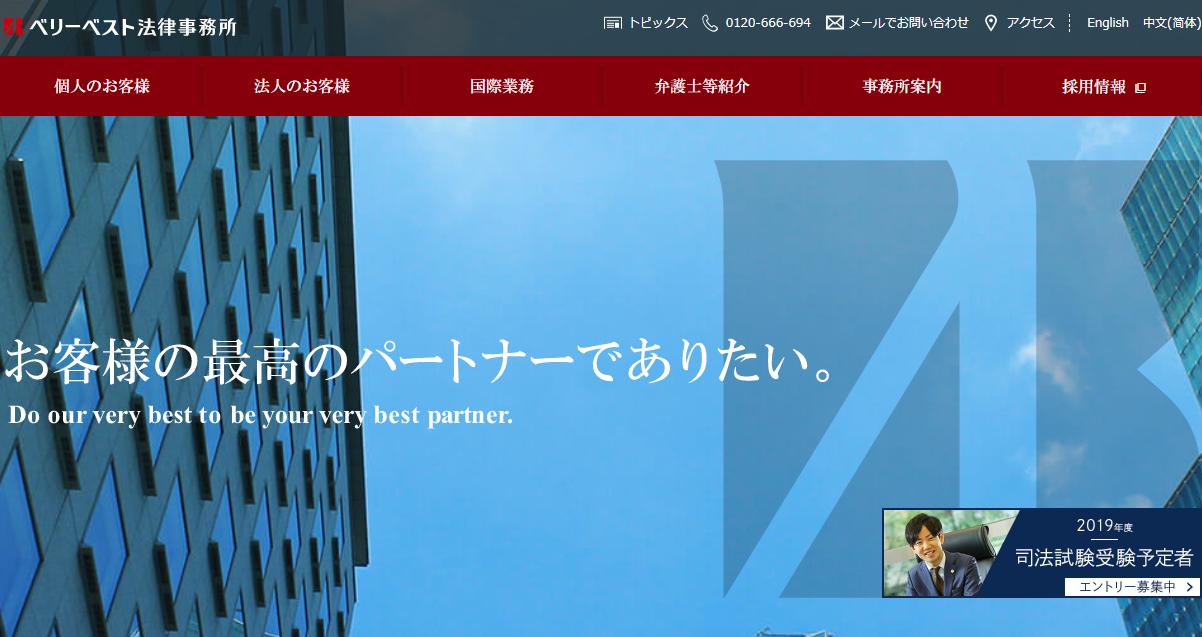 弁護士法人ベリーベスト法律事務所のホームページ