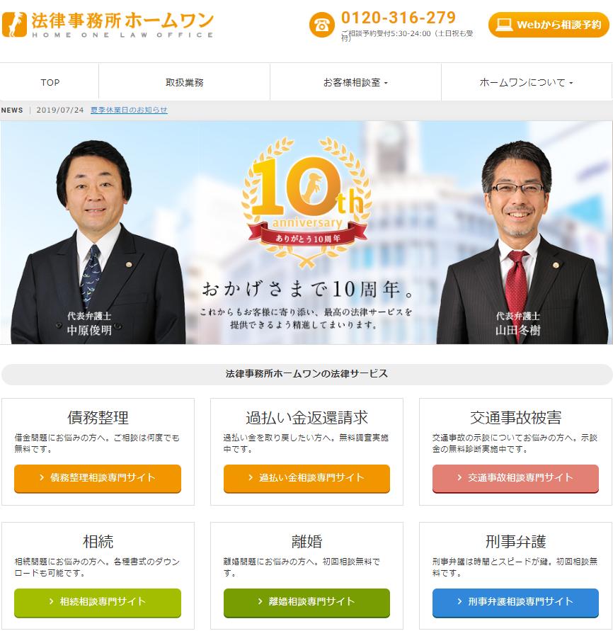 弁護士法人法律事務所ホームワンのホームページ