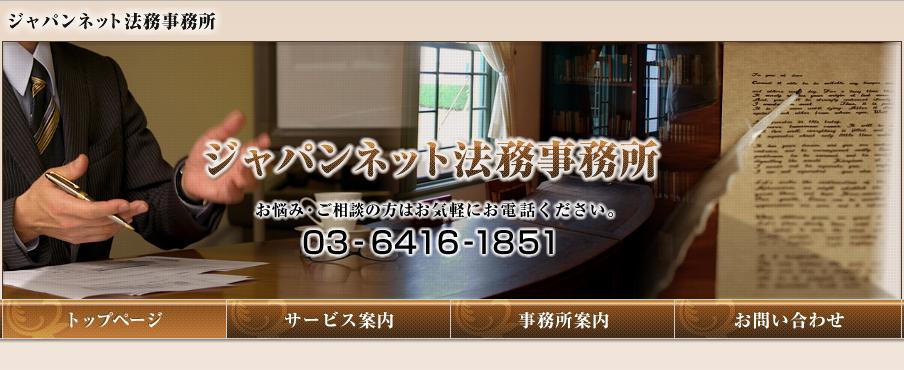 ジャパンネット法務事務所のホームページ