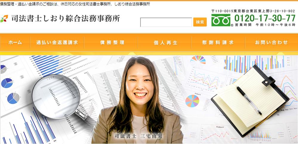 しおり総合法務事務所のホームページ