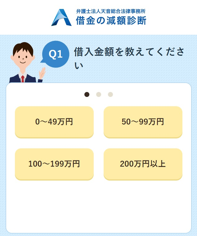 弁護士法人天音総合法律事務所の借金の減額診断2