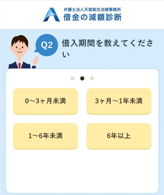 弁護士法人天音総合法律事務所の借金の減額診断3