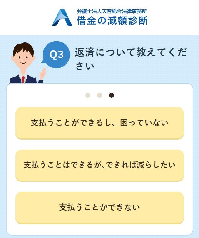 弁護士法人天音総合法律事務所の借金の減額診断4