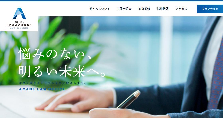弁護士法人天音総合法律事務所のホームページ