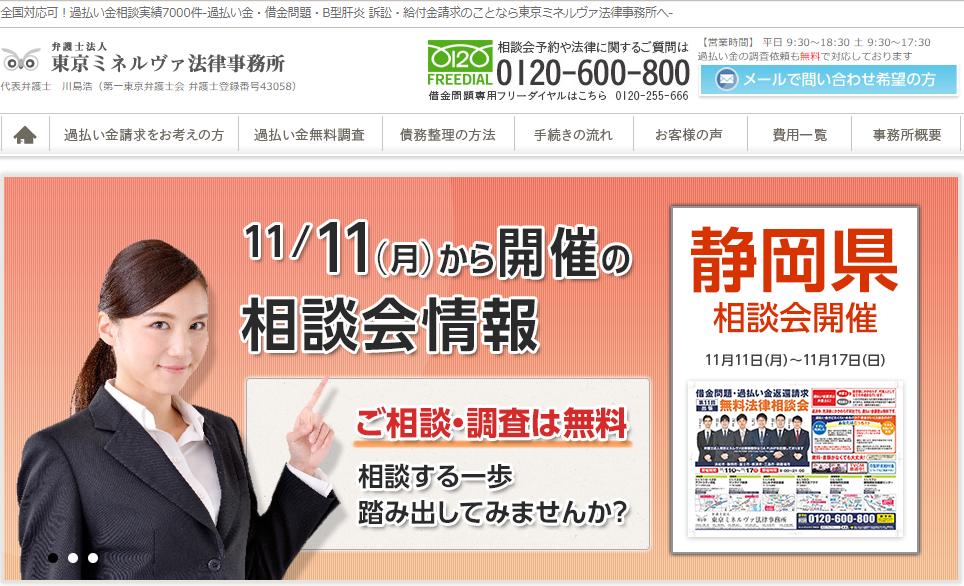 弁護士法人東京ミネルヴァ法律事務所のホームページ